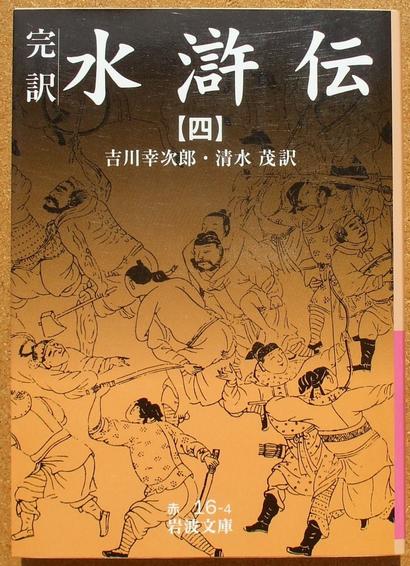 水滸伝 四 01