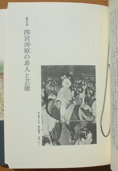 谷川健一 賤民の異神と芸能 02