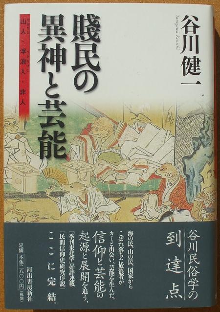 谷川健一 賤民の異神と芸能 01