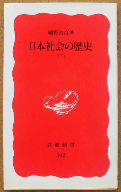 網野善彦 日本社会の歴史 下