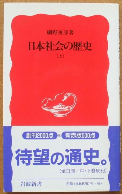網野善彦 日本社会の歴史 上