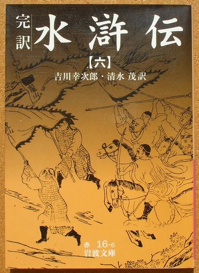 水滸伝 六 01