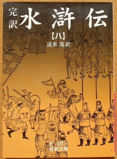 水滸伝 八 01