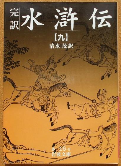 水滸伝 九 01