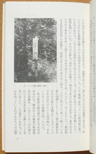 谷川健一 柳田国男の民俗学 02