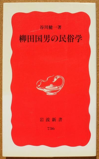 谷川健一 柳田国男の民俗学 01