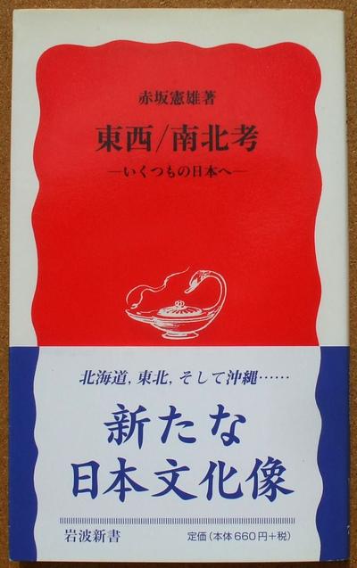 赤坂憲雄 東西/南北考