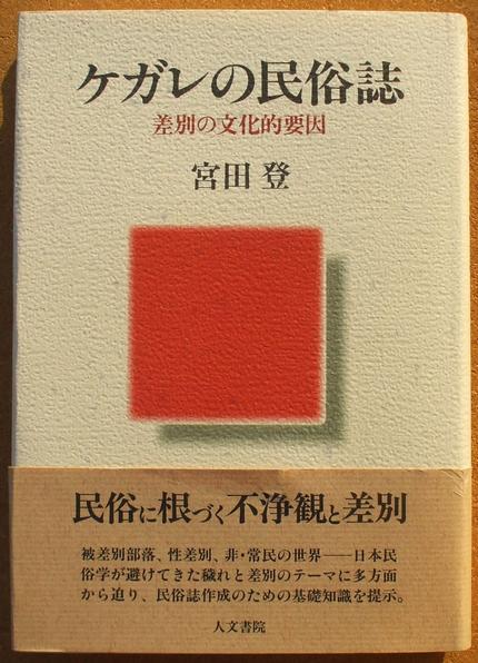 宮田登 ケガレの民俗誌