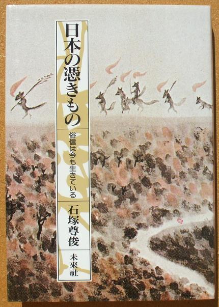 石塚尊俊 日本の憑きもの 01
