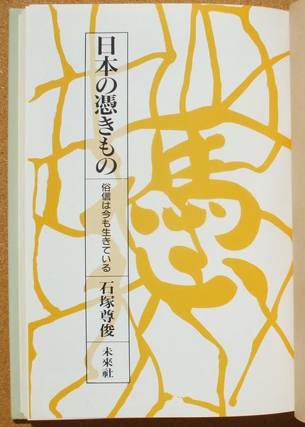 石塚尊俊 日本の憑きもの 02
