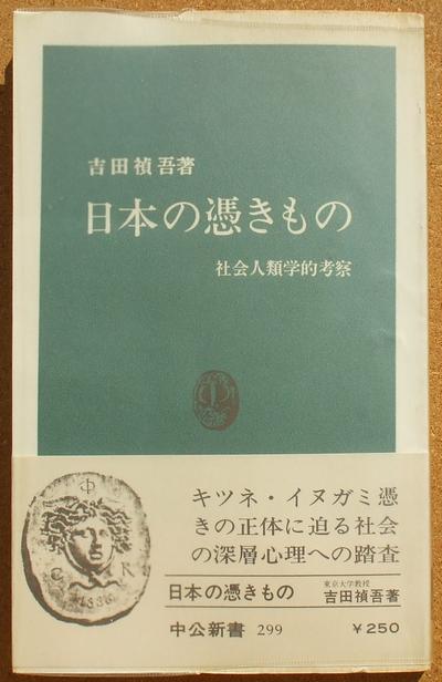 吉田禎吾 日本の憑きもの 01