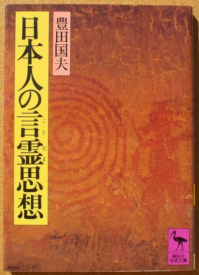 豊田国夫 日本人の言霊思想