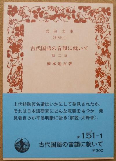 橋本進吉 古代国語の音韻に就いて