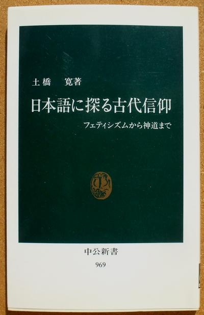 土橋寛 日本語に探る古代信仰