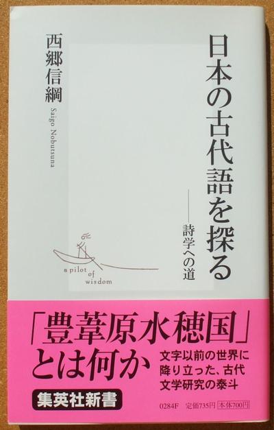 西郷信綱 日本の古代語を探る 01