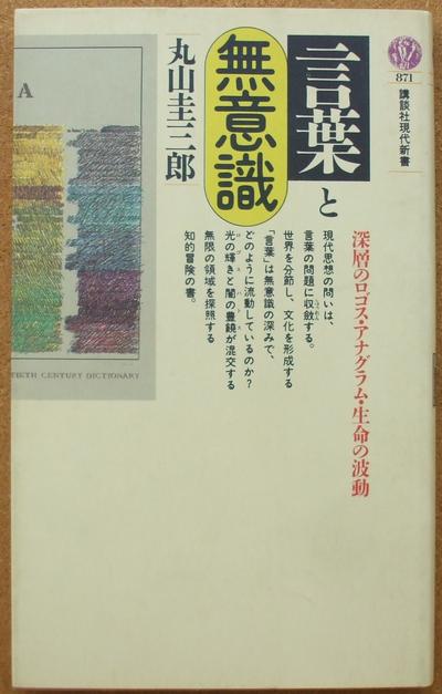 丸山圭三郎 言葉と無意識 01