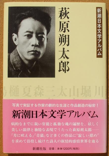 萩原朔太郎 新潮日本文学アルバム 01
