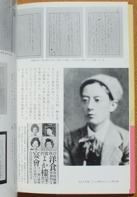 萩原朔太郎 新潮日本文学アルバム 03