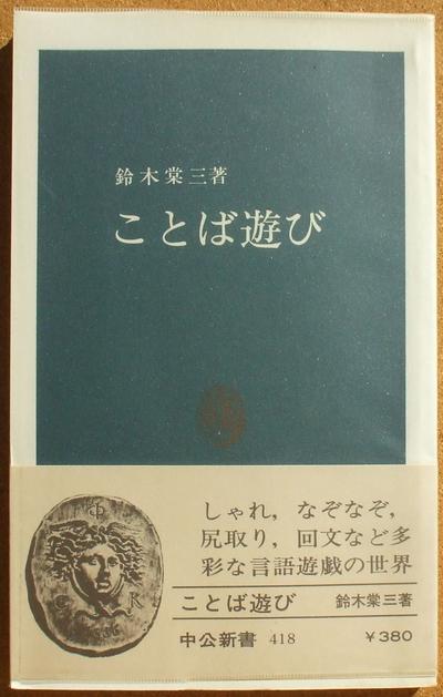 鈴木棠三 ことば遊び 01