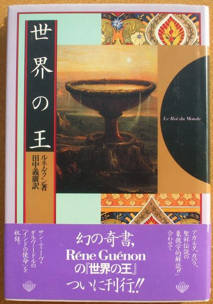 ゲノン 世界の王 01