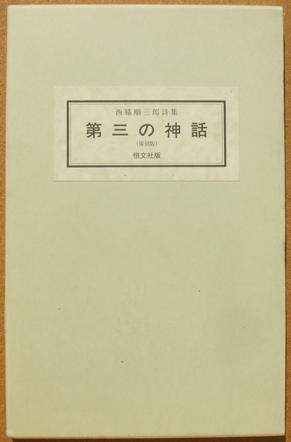 西脇順三郎 第三の神話 01