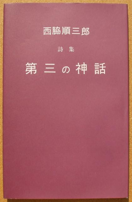 西脇順三郎 第三の神話 02