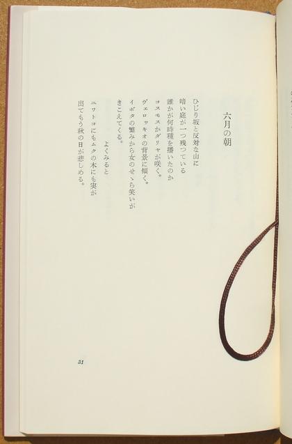 西脇順三郎 第三の神話 04