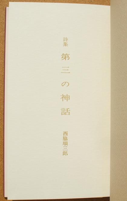 西脇順三郎 第三の神話 05