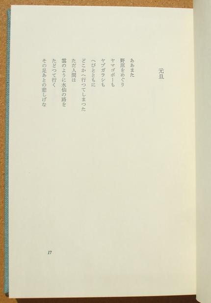 西脇順三郎 人類 04