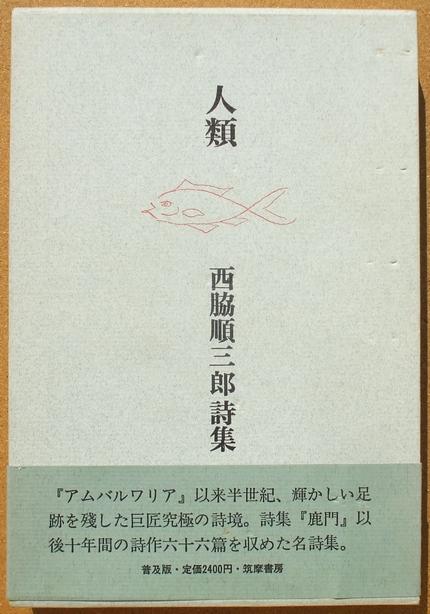 西脇順三郎 人類 01