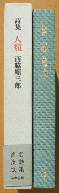 西脇順三郎 人類 02