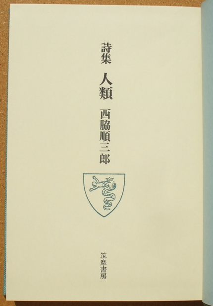 西脇順三郎 人類 03