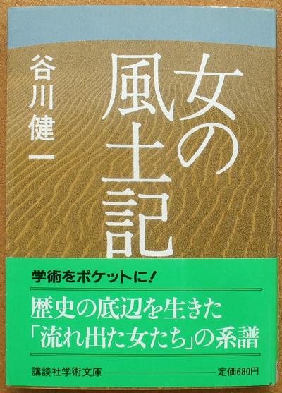 谷川健一 女の風土記