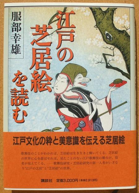服部幸雄 江戸の芝居絵を読む 01