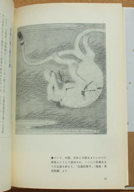 小松和彦 日本妖怪異聞録 03