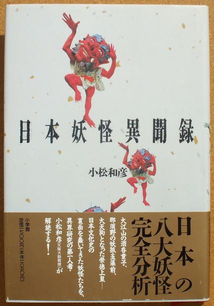 小松和彦 日本妖怪異聞録 01