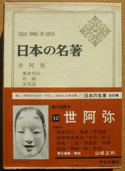 世阿弥 日本の名著 01