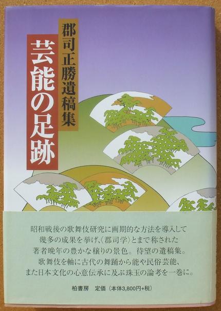 郡司正勝 芸能の足跡 01