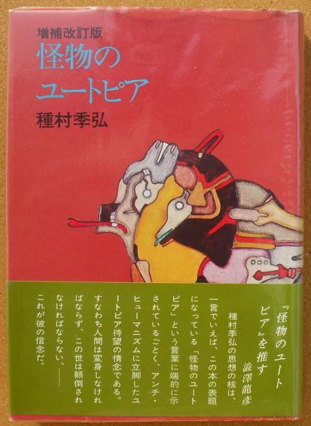 種村季弘 怪物のユートピア 01