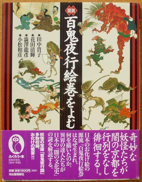 百鬼夜行絵巻を読む 01
