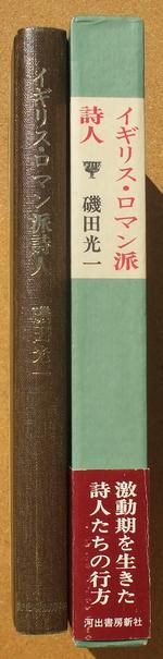 磯田光一 イギリス・ロマン派詩人 02