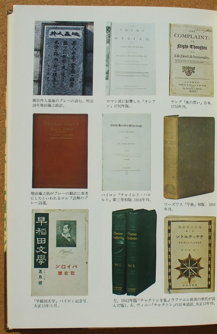 磯田光一 イギリス・ロマン派詩人 03