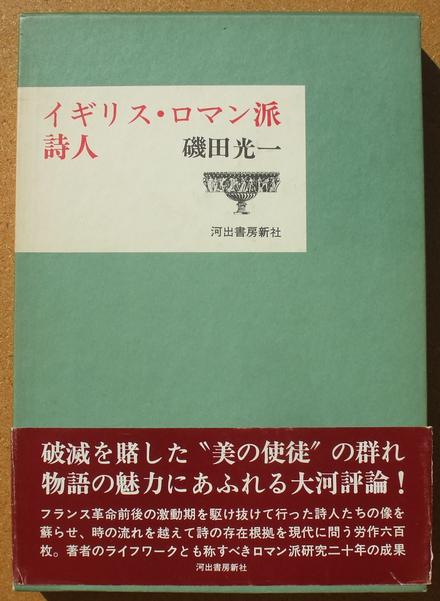 磯田光一 イギリス・ロマン派詩人 01