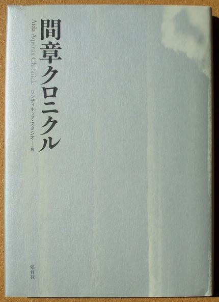 間章クロニクル 01