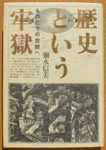 弥永信美 歴史という牢獄 01