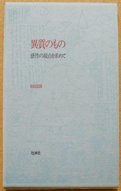 有田忠郎 異質のもの 01