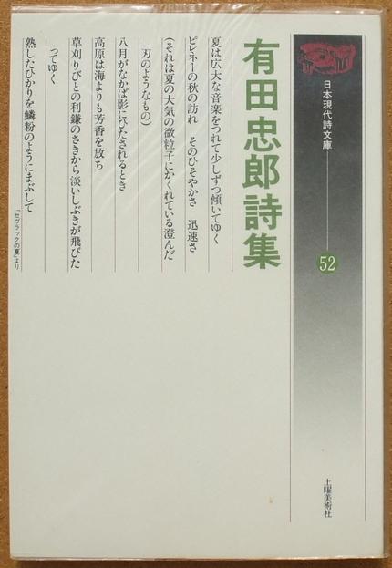 有田忠郎詩集 01