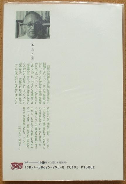 有田忠郎詩集 02