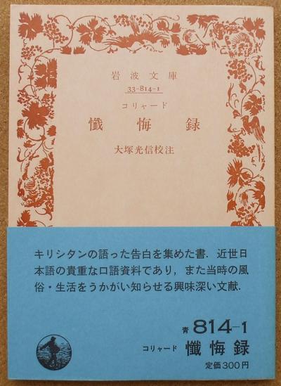 コリャード 懺悔録 01