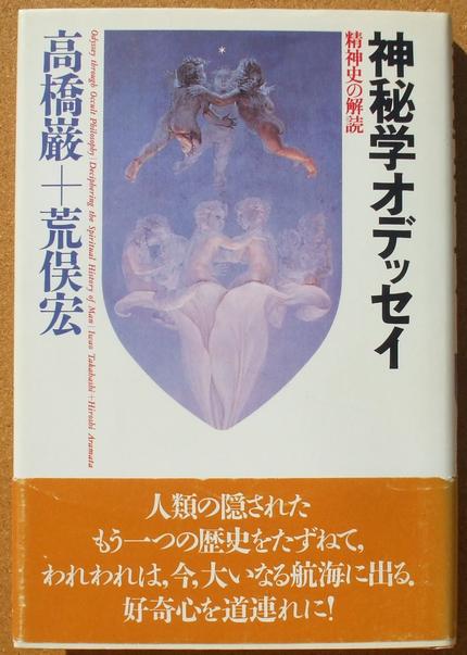 高橋巌 神秘学オデッセイ 01